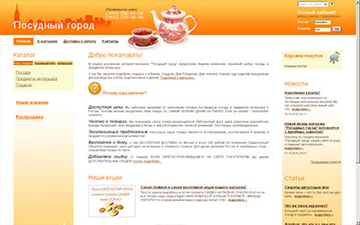 posydniygorod.ru